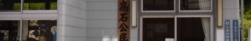 2kouminkan_title