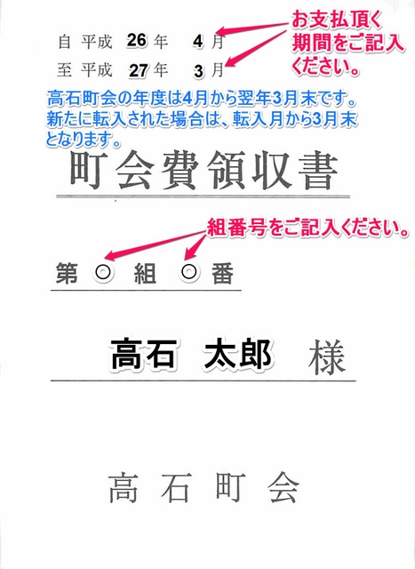 choukaihi_receipt_kaiin_a_