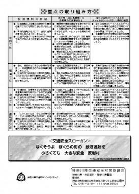 koutu_anzen_2014w_ページ_2