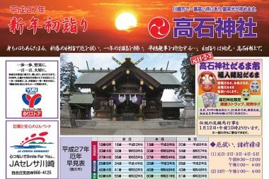 takaishi_shrine_800_535