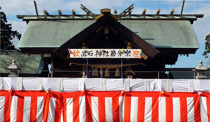 平成30年 高石神社 節分祭