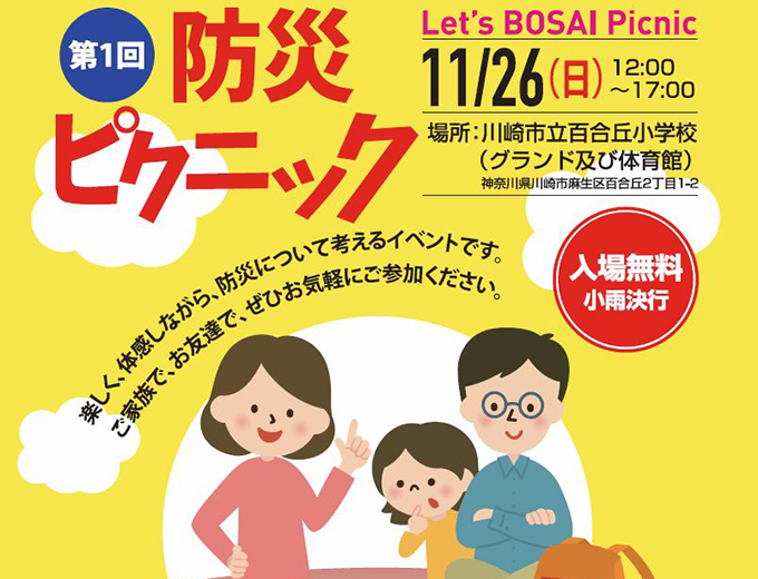 第1回 防災ピクニック 開催のお知らせ