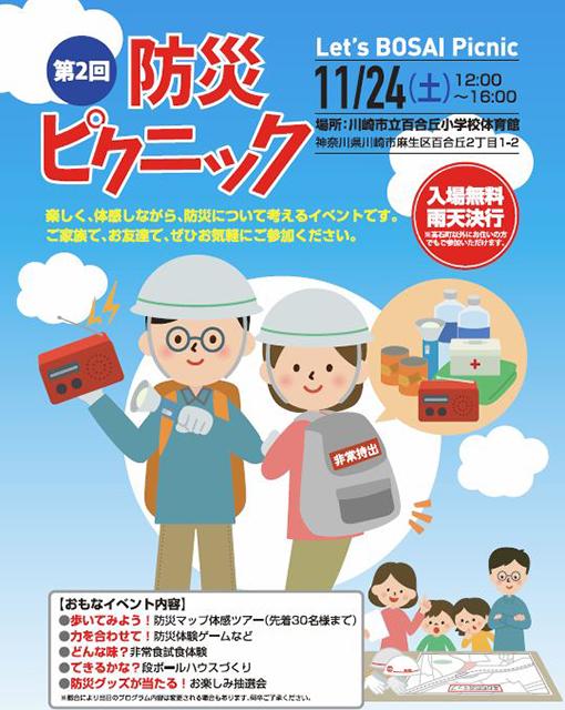 第2回 レッツ防災ピクニック 開催のお知らせ