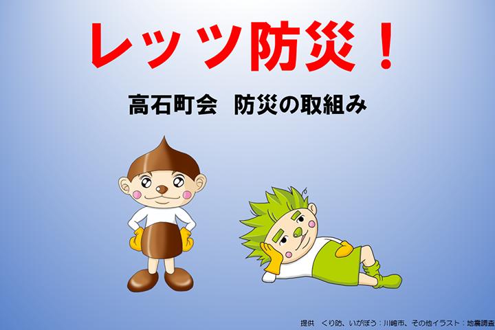 川崎市全町内会連合会合同研修会への活動事例報告