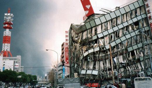 26年前の今日起こった、阪神・淡路大震災