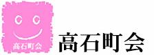 高石町会公式ホームページ